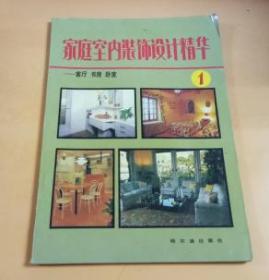 家庭室内装饰设计精华(1)