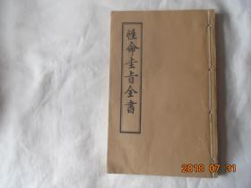 民国纪元上海江东茂记书局重校发行一册全
