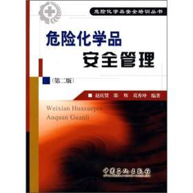 危险化学品安全培训丛书:危险化学品安全管理