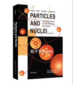 粒子与核 第6版