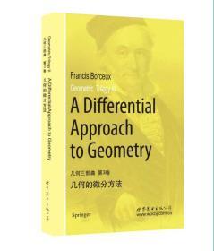 几何三部曲 第3卷:几何的微分方法