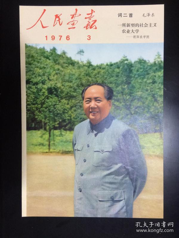 1976年,人民画报封面 , 16开
