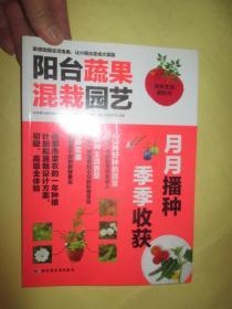 阳台蔬果混载园艺  (小16开)
