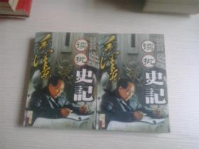 毛泽东读批 《史记》 上下卷