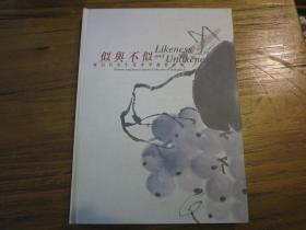 《似与不似——齐白石先生花卉草虫精品集》