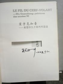 吴冠中九十年代作品选 毛笔签赠本 见图