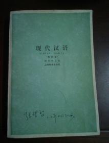现代汉语·修订本