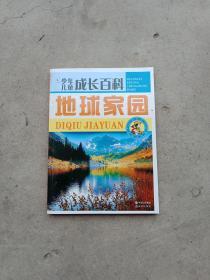 少年儿童成长百科---地球家园(四色)(注音版)