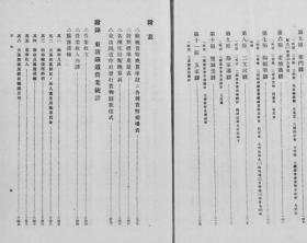 窑门驿经济调査资料  1917年版(日文)(复印)