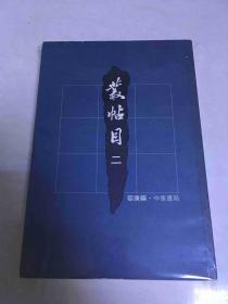 丛帖目(二)