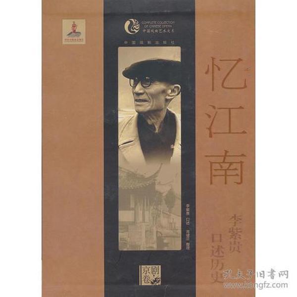 【正版未翻阅】中国戏曲艺术大系——忆江南:李紫贵口述历史