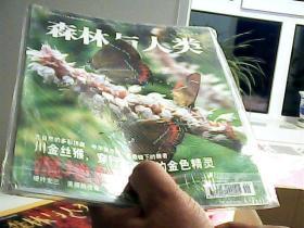 森林与人类2007-2期【代售】