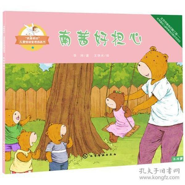 """""""我要更好""""儿童情绪管理图画书--南茜好担心"""