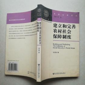 建立和完善农村社会保障制度——东吴公共论丛