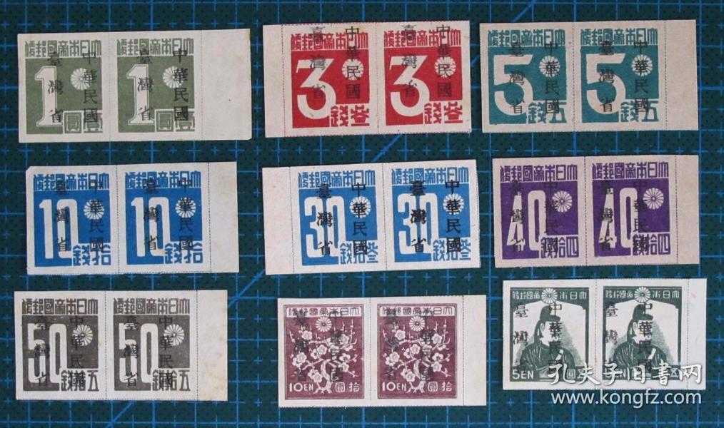 民国邮票------台普1(双联票)