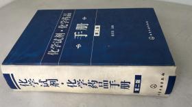 化学试剂化学药品手册