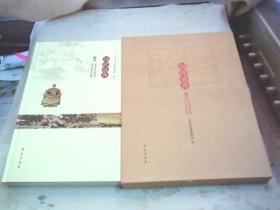 回眸盛典:解读《雍正皇帝亲祭图》《雍正皇帝亲耕图》:精装带套盒
