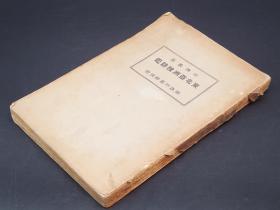 中华民国15年11月商务印书馆初版初印《东北亚洲搜访记》日本:鸟居龙藏 著,汤尔和 译,此书是日本鸟居龙藏的名著