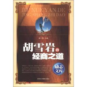 H-励志文库:胡雪岩的经商之道