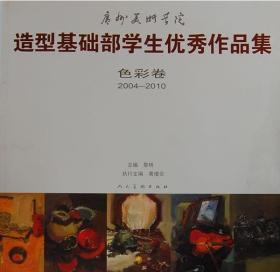 造型基础部学生优秀作品集(色彩卷2004-2010)·广州美术学院