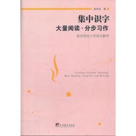 集中识字·大量阅读·分布习作:张田若论小学语文教学