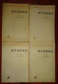哲学史讲演录【第1---4卷全】4本合售(品相以图为准)