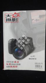 【期刊】大众摄影 2006年第1期 A版