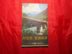 向往你,雪国仙乡——川藏公路纪行(签赠本)
