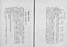 肇东县事情1919年版(日文)(复印)