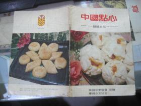 (华视今天别刊)《中国点心(发面食品)》【美国小麦协会印赠】【繁体】