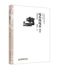中国民族经济村庄调查丛书:嘎鲁图嘎查调查(鄂温克族)