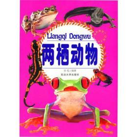 """【四色】""""博识教育""""泛读文库--两栖动物"""