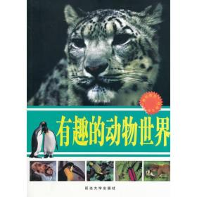 """H-""""博识教育""""泛读文库:有趣的动物世界(四色)"""