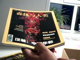 森林与人类2006-12期【代售】