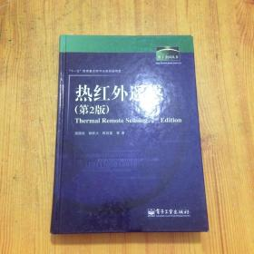 数字中国丛书:热红外遥感(第2版) 精装