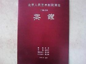 话剧节目单:茶馆(梁冠华 濮存昕 杨立新 何冰 吴刚 冯远征等)