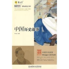 阅读快车·课标指定书目:中国历史故事