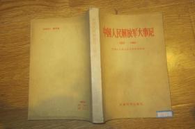 中国人民解放军大记事【1927 --1982】