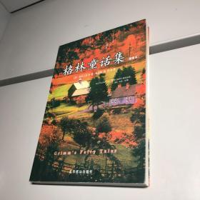 格林童话 【9品++++ 自然旧 实图拍摄 收藏佳品】