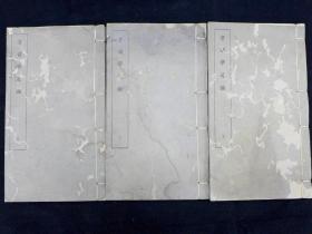 马宗霍先生著作《音韵学通论》上中下册,线装三册全,商务印书馆民国二十年十月初版,章炳麟题签