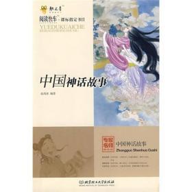阅读快车·课标指定书目:中国神话故事