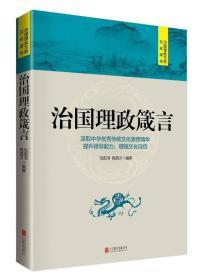 正版-治国理政方略文化读本:治国理政箴言