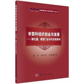 创新管理与持续竞争力丛书·非营利组织创业与发展:孵化器、跨部门合作与市场导向