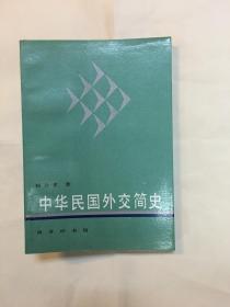 中华民国外交简史
