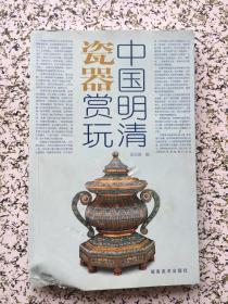 中国明清瓷器赏玩