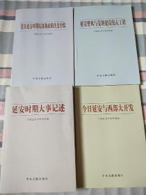延安时期大事记述【四册和售】详细见图