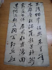 清代日本书法超大一幅,【月洲漫士】笔,164X93厘米