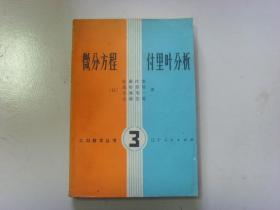 微分方程  付里叶分析   工科数学丛书 3
