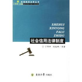 社会信用法律制度
