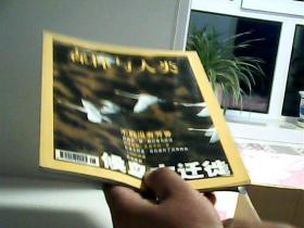 森林与人类2006-1【代售】